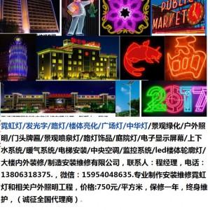 哈尔滨市霓虹灯13806318375/发光字/路灯/楼体亮化
