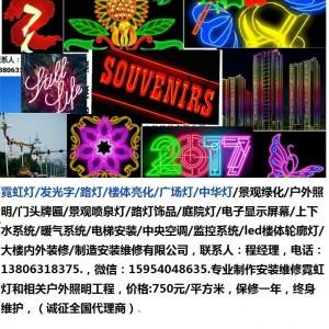 长春市霓虹灯13806318375/发光字/路灯/楼体亮化