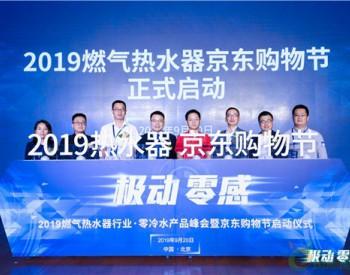 《2019零冷水<em>燃气热水器</em>行业调研报告》发布:预计规模达120万台