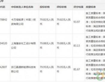 中标 | 7.4亿元!卡万塔能源(中国)预中标河北赵县垃圾发电<em>BOT项目</em>