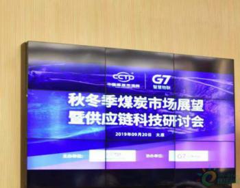 走进三西,秋冬季煤炭市场展望暨供应链科技研讨会在太原召开