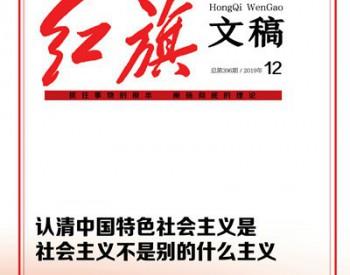 《红旗文稿》|中广核德令哈50MW<em>光热电站</em>登上党刊