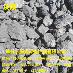 陕西榆林亿鑫源煤炭运销公司销售各种块煤炭