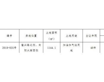 河北省保定一<em>加油加气站</em>用地终止挂牌