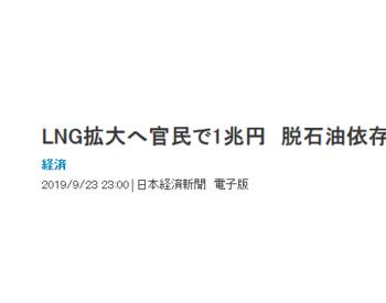 日本将向LNG投660亿元 减少对中东<em>石油</em>依赖