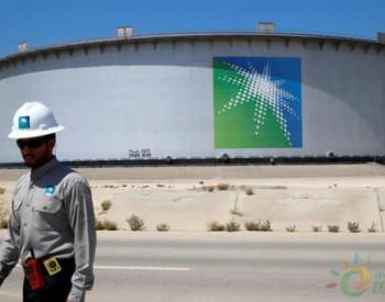沙特遇袭以来<em>原油</em>日出口大减150万桶 被迫从邻国<em>采购</em>