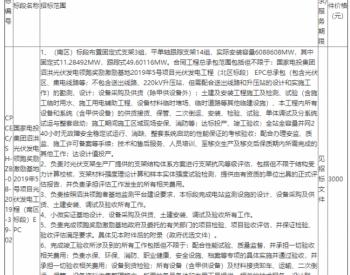 招标|国家电投<em>泗洪领跑奖励基地</em>5号项目工程EPC(南北段)招标公告