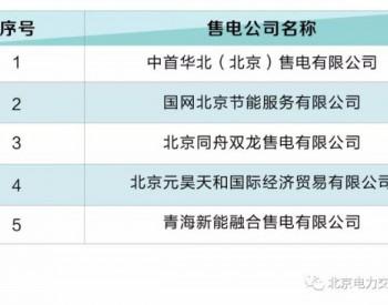 北京5家售电公司拟退市!