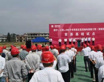 雅中~江西±800千伏<em>特高压直流输电工程</em>湖南段开工