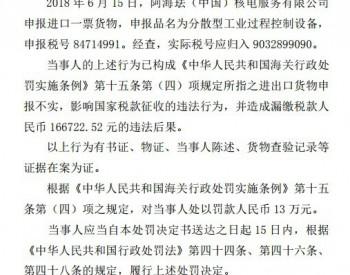 <em>阿海珐</em>(中国)核电服务有限公司涉嫌申报不实被行政处罚