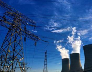 我国将从明年起取消煤电联动机制