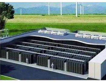 新一代<em>液流</em>大规模储能技术将开发 启动基金150万欧元