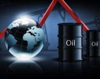 国际油价跌幅扩大 布伦特原油日内跌近3%