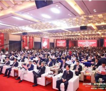 行业大咖齐聚蓉城,2019第二届中国光伏产业高峰论坛隆重举行!
