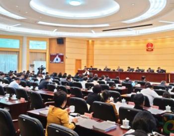 《贵州省城镇<em>燃气管理条例</em>》表决通过 暂停供气提前48小时发出公告