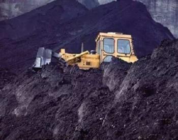 河北省调整2019年煤炭化解过剩产能关闭<em>煤矿</em>计划