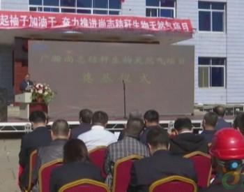 哈尔滨尚志市举行广瀚尚志秸秆<em>生物质天然气项目</em>启动暨奠基仪式