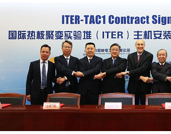中核集团牵头签订<em>ITER</em>迄今为止金额最大工程合同