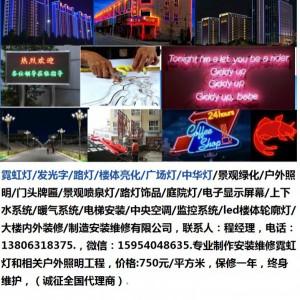 杭州市霓虹灯13806318375/发光字/路灯/楼体亮化