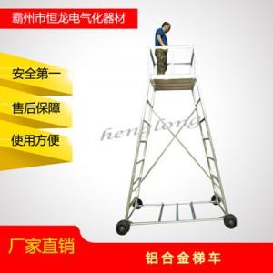 铁路专用检测梯车 铝合金维修梯车 接触网检修梯车