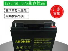 安德生蓄电池NP17-12/12V17AH/20HR