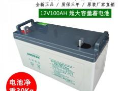 安德生蓄电池NRL100-12FR