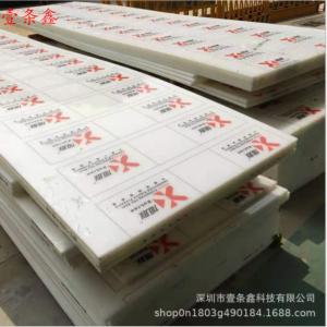 绝缘板 电木板 环氧板材料加工