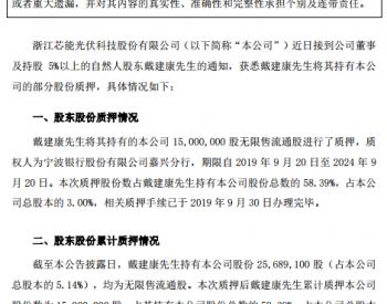 <em>芯能科技</em>关于持股5%以上股东部分股份质押的公告
