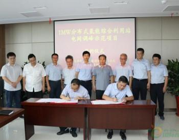 金安:1MW分布式氢能综合利用站电网调峰示范项目成功签约