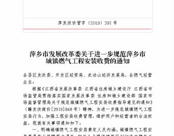 萍乡市发展<em>改革</em>委关于进一步规范萍乡市<em>城镇燃气</em>工程安装收费的通知