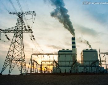 中国火电污染排放大幅下降西部减排潜能巨大