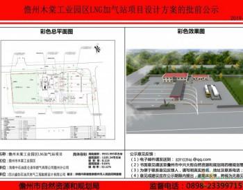 关于海南省儋州木棠工业园区LNG<em>加气站项目</em>设计方案的批前公示