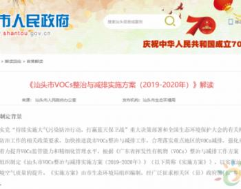 《汕头市<em>VOCs整治</em>与减排实施方案(2019-2020年)》解读