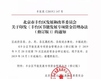 北京丰台分布式光伏一次性补助800 元/千瓦