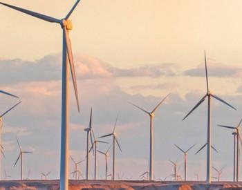 6GW!全球最大单体陆上风电<em>项目</em>开建