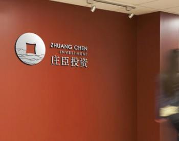 <em>庄臣</em>控股预计10月16日香港上市 拟发行1.25亿股香港占10%