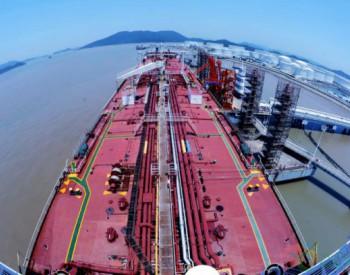 浙自贸区前8月油气贸易额超2000亿