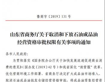 山东省商务厅:取消和下放石油<em>成品油资格</em>审批权限