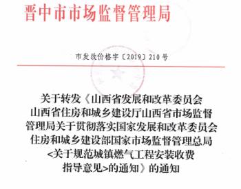 晋中市发改委关于规范城镇<em>燃气工程安装</em>收费指导意见的通知