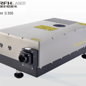 Excellent Ⅱ 355nm 水冷式紫外激光器 瑞丰恒