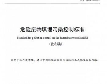 生态环境部颁布最新危险废物<em>填埋</em>污染控制<em>标准</em>(GB 18598-2019)