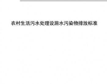 黑龙江省首次发布《农村生活污水处理设施<em>水污染物排放</em>标准》