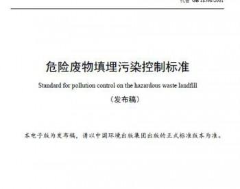生态环境部发布危险废物填埋<em>污染控制标准</em>(GB 18598-2019)