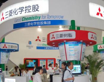 <em>三菱化学</em>增强生物工程塑料产能 积极展开5G相关应用提案