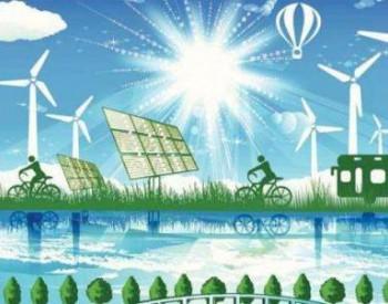能源委会议:多元发展能源供给 市场化改革深入推进