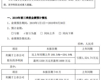 锦富技术<em>2019</em>年前三季度净利润同比上升188.54%—204.94%
