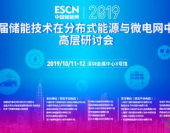 精石科技刘卫武:集控链智慧储能解决方案