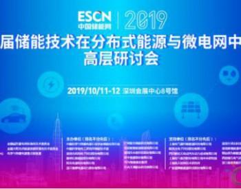 中电建江西公司吴昌垣:液流电池储能系统在微电网的应用与实践