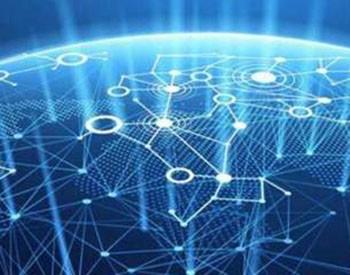 国家电网宣布2年内初步建成泛在电力物联网