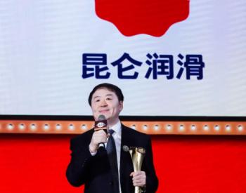 昆仑润滑荣获新中国成立70周年70品牌